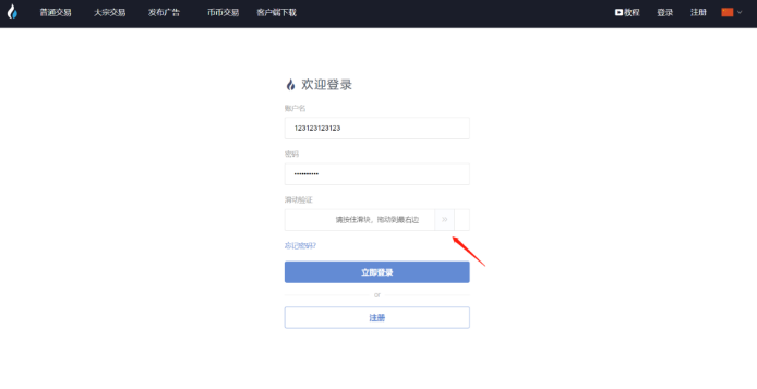 火币网交易平台注册教程,火币APP下载