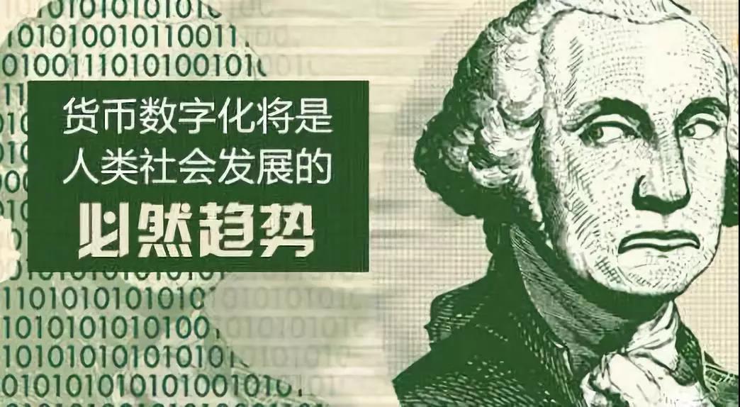 央行发行数字货币背后的逻辑