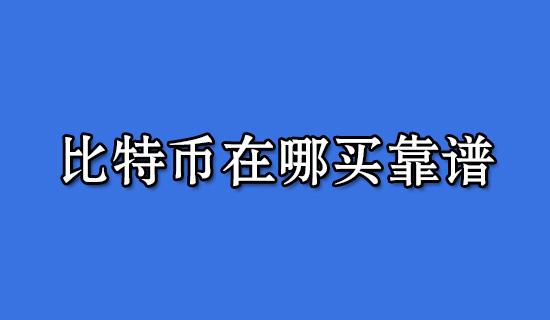 在中国怎么购买比特币?比特币在哪买靠谱?