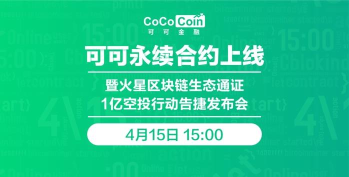 王峰透露「火星区块链生态通证可可积分(COCO)」最新进展:4月底发布白皮书