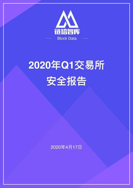 2020年一季度交易所安全报告