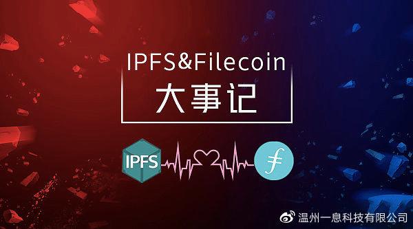 Filecoin邀请您一起做重大决定,100万Fil等你领