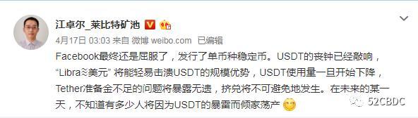 今日推荐 | 超主权货币难成,新版Libra路在何方?