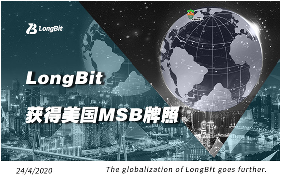 LongBit获美国MSB金融服务牌照,全球化战略稳步推进