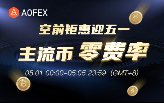 AOFEX五一国际劳动节限时狂欢,主流币种交易0费率!