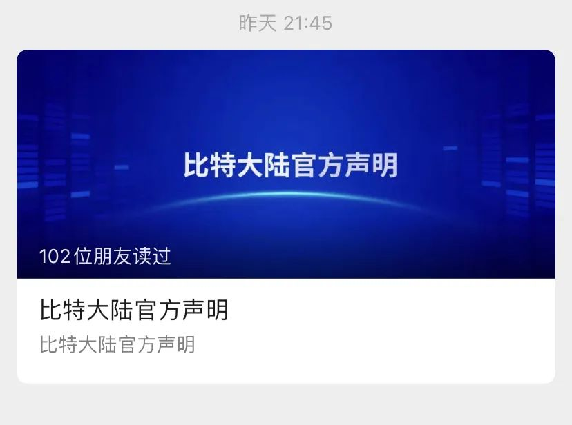 """吴忌寒炮轰詹克团,比特大陆""""权游""""第二季上演"""