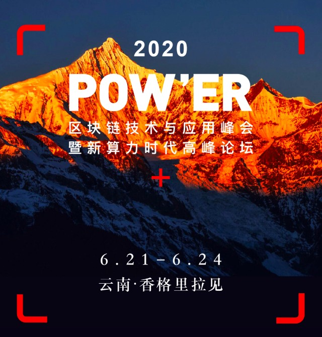 火币朱嘉伟、Neo达鸿飞、币印潘志彪确认出席火星区块链2020 POW'ER峰会