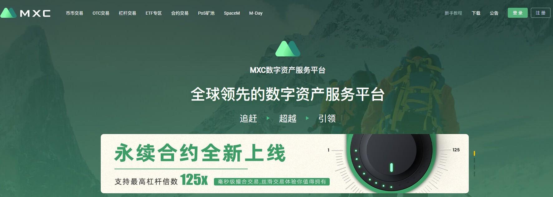 "MXC抹茶新版合约上线 ,""稳""字当头,功能大幅优化"