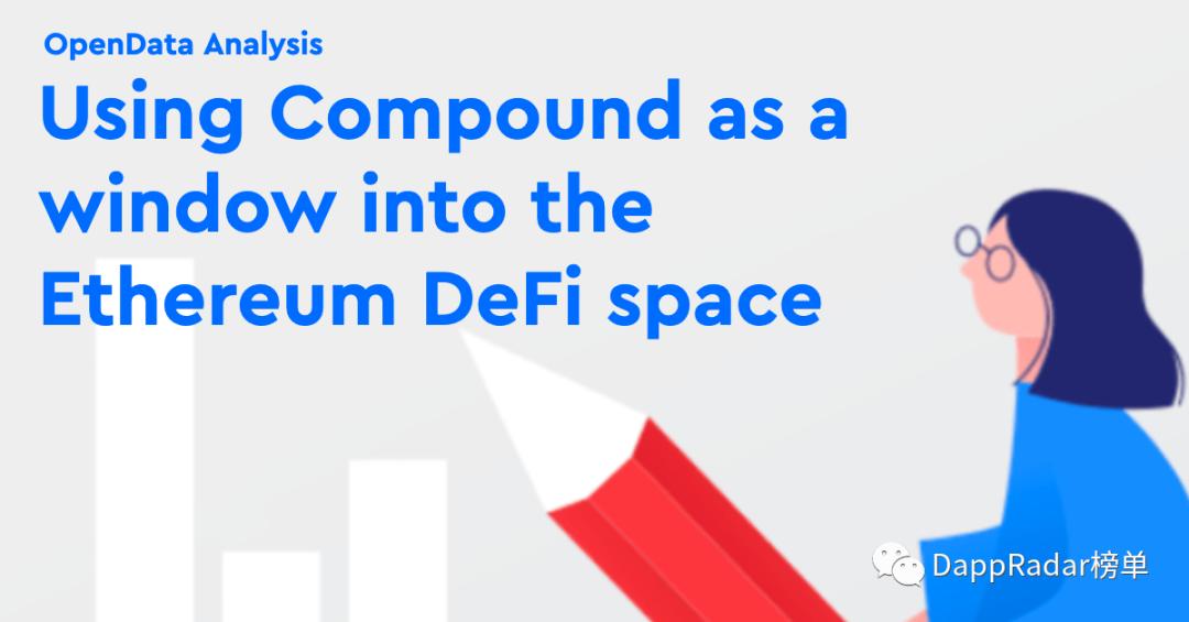 使用Compound作为进入以太坊DeFi领域的窗口