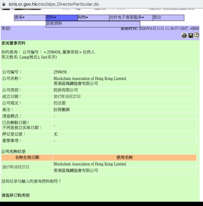 CCC跑路牵出香港「庄家」军团
