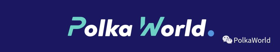 科普|波卡协议概览