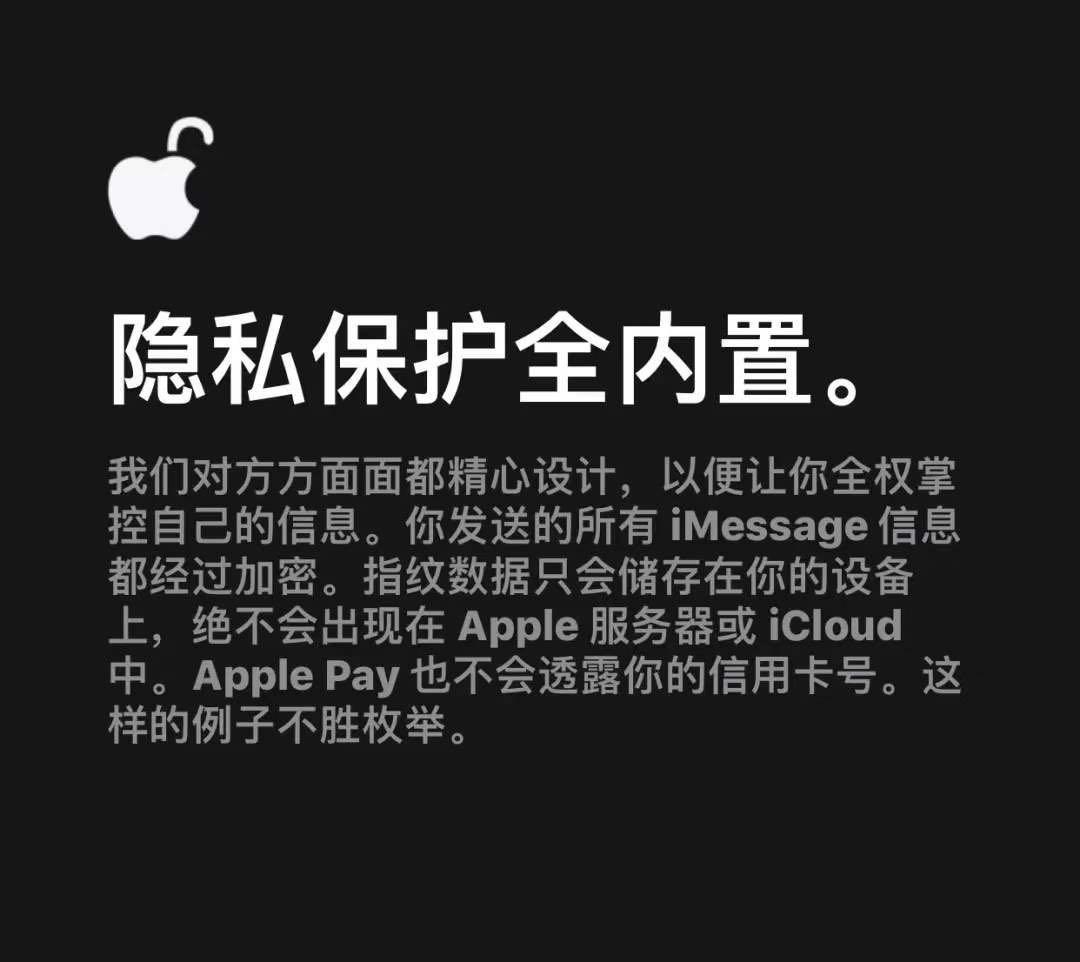 """看看""""科技春晚""""苹果WWDC大会都讲了哪些数据隐私保护的事儿?"""