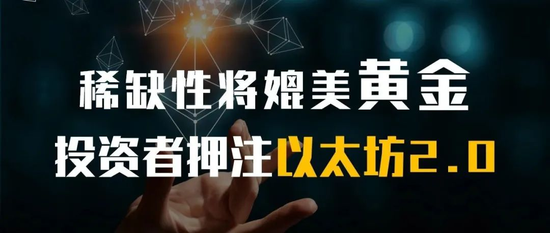 ETH稀缺性将媲美黄金;知名DeFi产品Balancer被攻击 | 区块客周刊