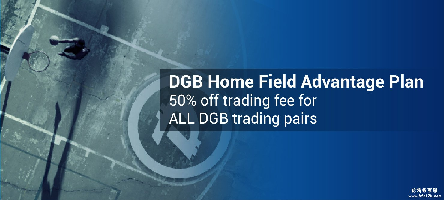 OceanEx | DGB Home Field Advantage计划-所有DGB交易对的交易费可享受50%的折扣