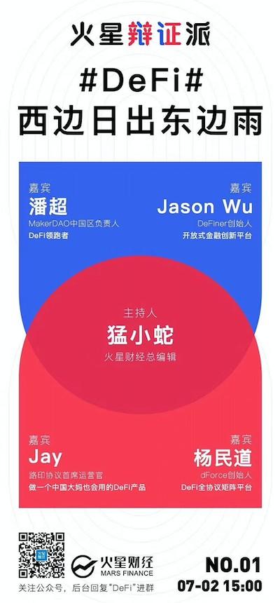 DeFiner创始人Jason Wu:DeFi为牛市提供了想象空间,Compound很难一直持续充当排头兵
