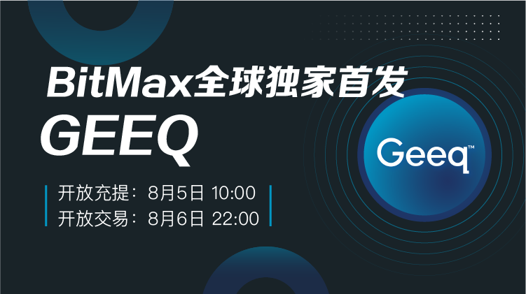 BitMax即将首发的Geeq区块链协议的诚实证明有何特点