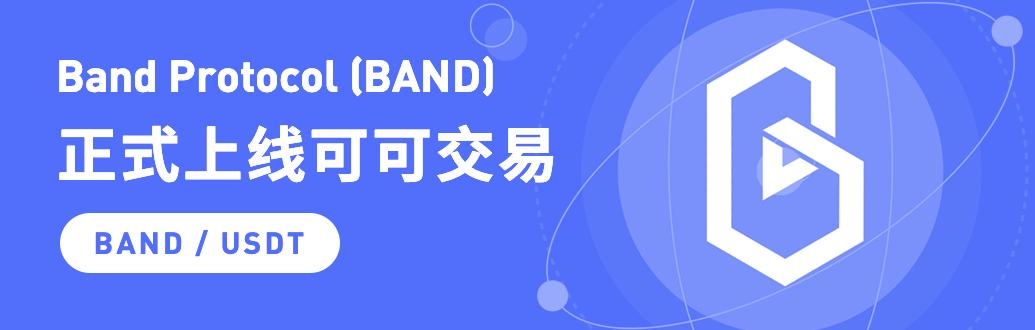 可可交易平台已正式上线BAND,开放BAND/USDT交易对
