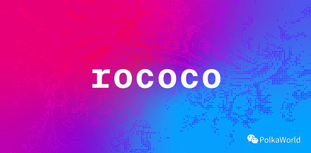 波卡最新进展:推出平行链测试网 Rococo