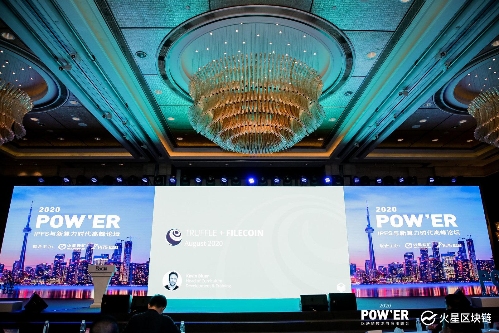 「POW'ER 2020 IPFS与新算力时代高峰论坛」闪电路演,关注IPFS生态建设