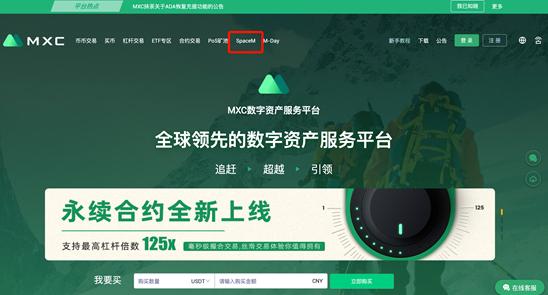 MXC抹茶SpaceM第五期SPA抽签登记正在进行中,必看中签攻略