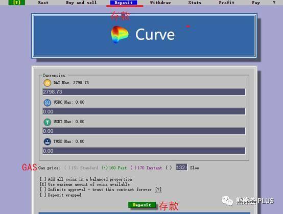 手把手教你参与热门的 Curve 流动性挖矿