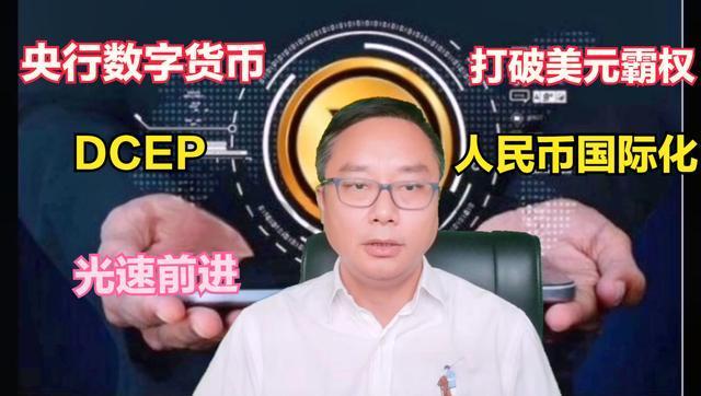 央行数字货币DCEP!成为人民币国际化,去美元化利器?