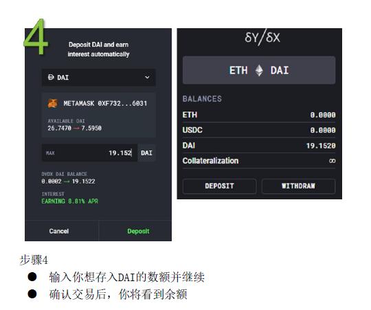 「How to DeFi」中文版报告独家首发!一网打尽热门项目,手把手教你怎么靠DeFi赚钱