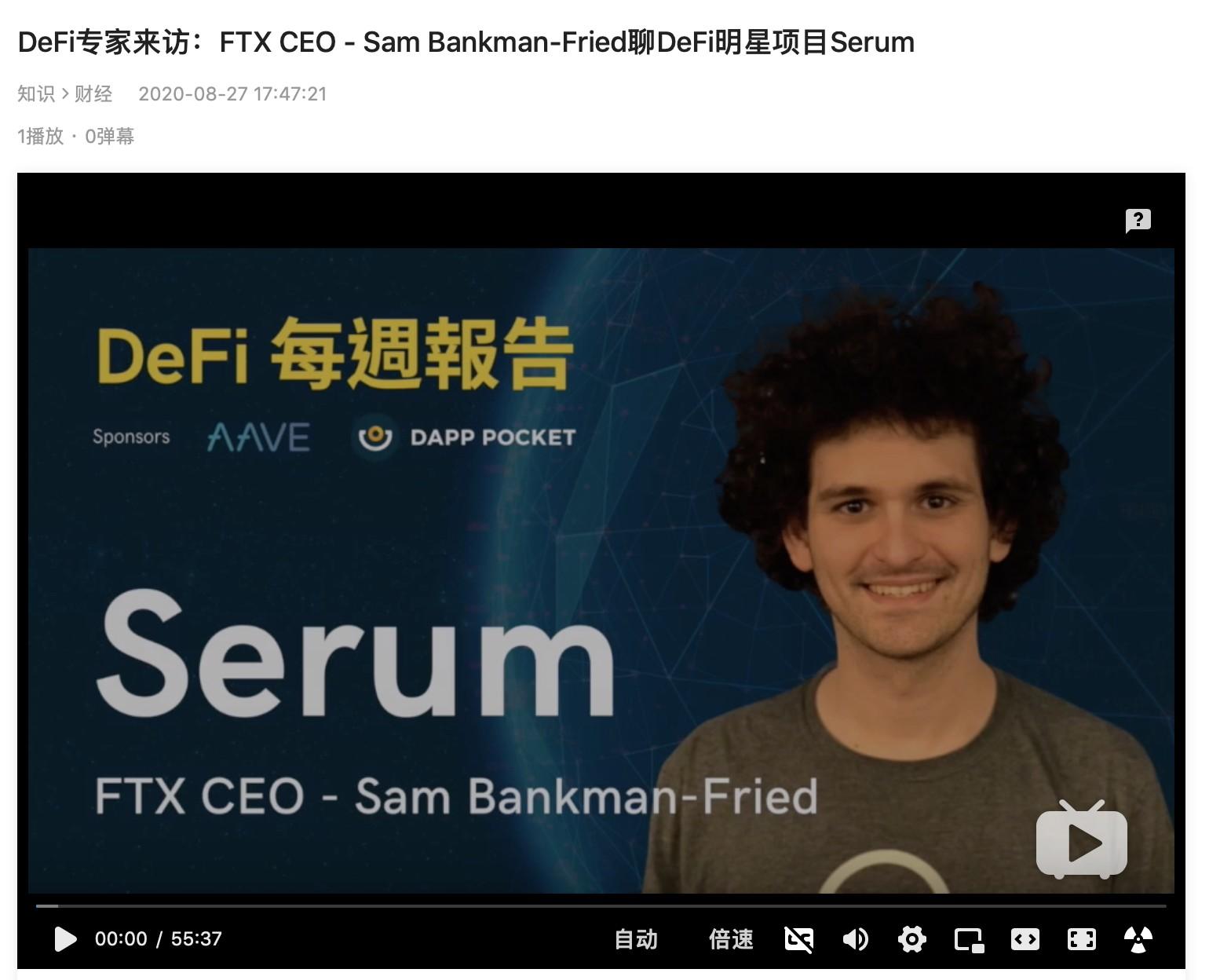 DeFi 专家来访:FTX CEO SBF 讲解去中心化跨链交易所 Serum