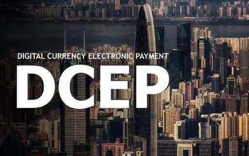 "DC/EP频繁""热搜"",已有公务员拿到数字货币形式的工资"